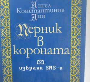 Перник книга