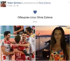 Силвия-Тодор